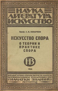 Сергей Поварнинның легендар хезмәте