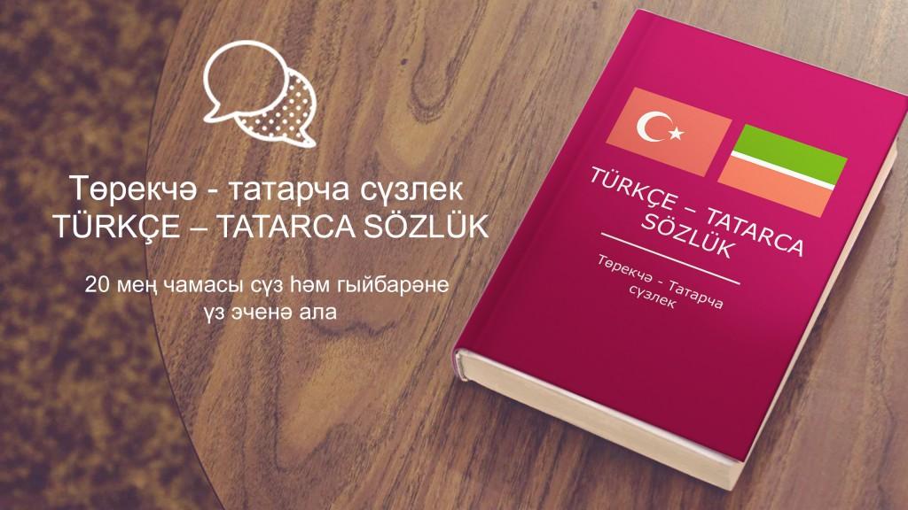 Төрекчә-татарча сүзлек