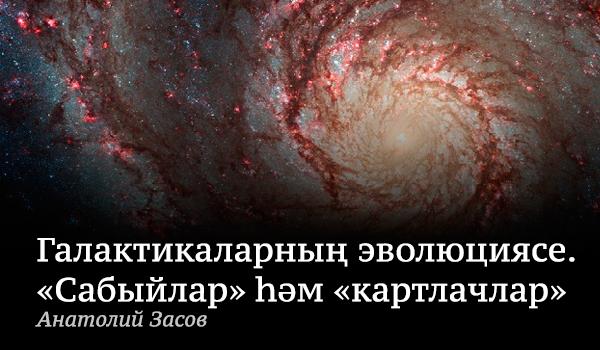 Галактикаларның эволюциясе