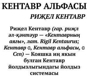 Кентавр Альфасы