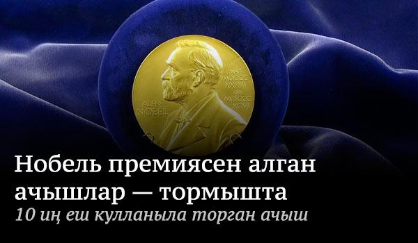Нобель-премиясен-алган-ачышлар-тормышта