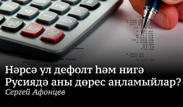 Нәрсә-ул-дефолт