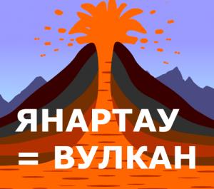 Янартау ул вулкан