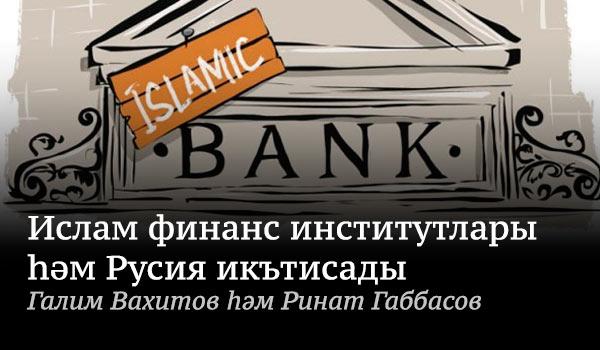 Ислам-финанс-институтлары-тышлык