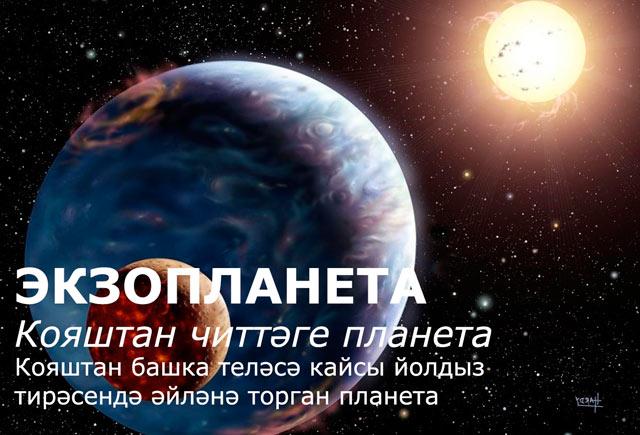 Экзопланета-тышлык