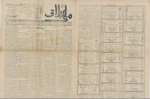 «Милли байрак» газетасы