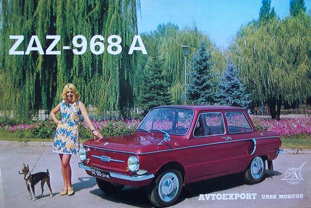 ЗАЗ 968 А рекламасы